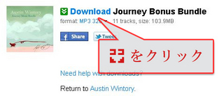 1208_journeyBonusBundle2.jpg
