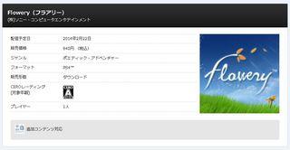 1402_flowery_ps4.jpg