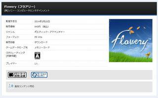 1402_flowery_psVita.jpg
